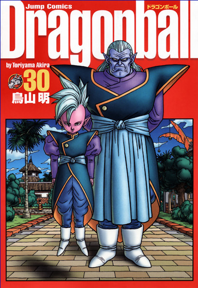 Dragon Ball - Z - GT [caratulas]
