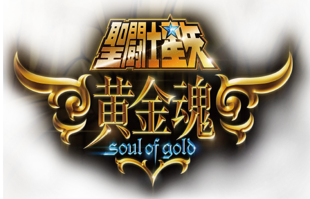 """Saint Seiya Sould of Gold"""